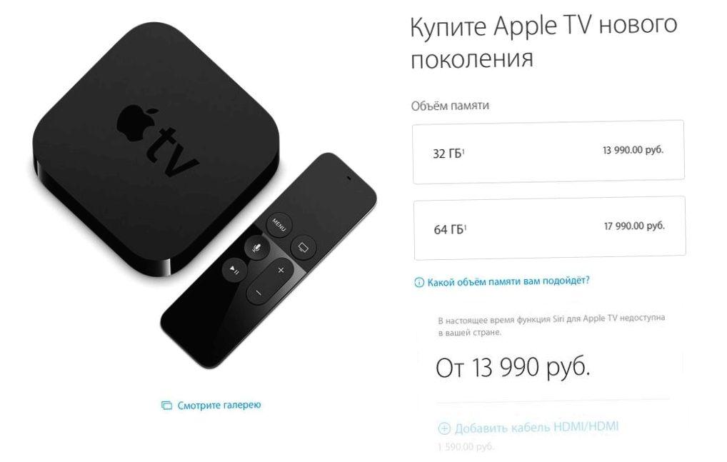 """Обзор Apple TV (2015): зачем россиянину """"яблочная"""" телеприставка"""