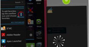 Appsi, ускорить работу,Android