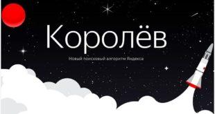 Алгоритм Королев, новый поиск Яндекса