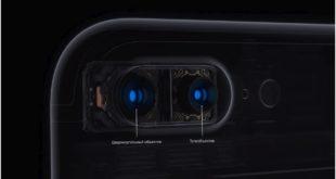 двухкамерный iPhone 7 Plus
