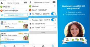 BlaBlaCar, приложение для автопутешествий